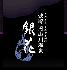 城崎 円山川温泉 銀花
