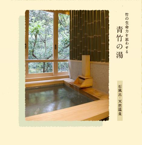 竹の生命力を思わせる 青竹の湯
