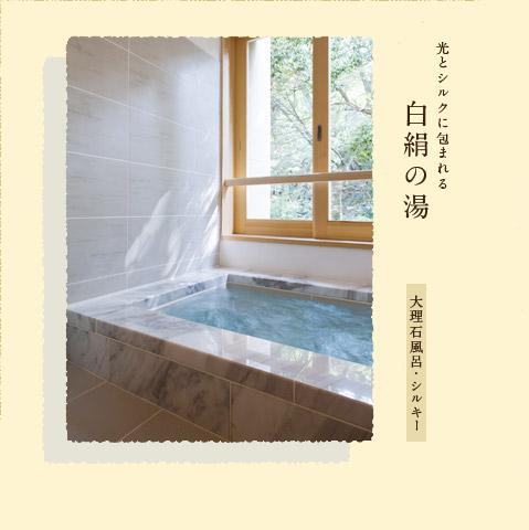 光とシルクに包まれる 白絹の湯