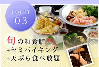 旬の和食膳+セミバイキングプラン+天ぷら食べ放題