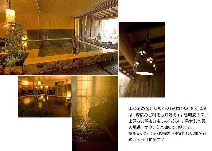 大浴場・内湯イメージ