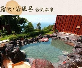 露天・岩風呂
