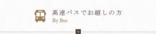 高速バスでお越しの方