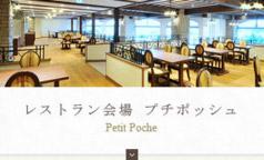 レストラン会場 プチポッシュ