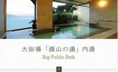 大浴場「漲山の湯」内湯