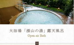 大浴場「漲山の湯」露天風呂