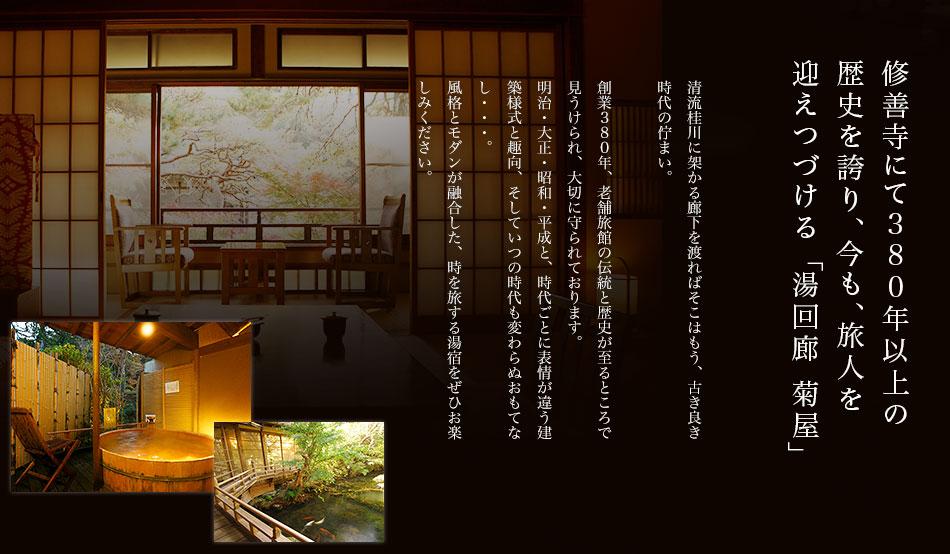 修善寺にて380年以上の歴史を誇り、今も、旅人を迎えつづける「湯回廊 菊屋」