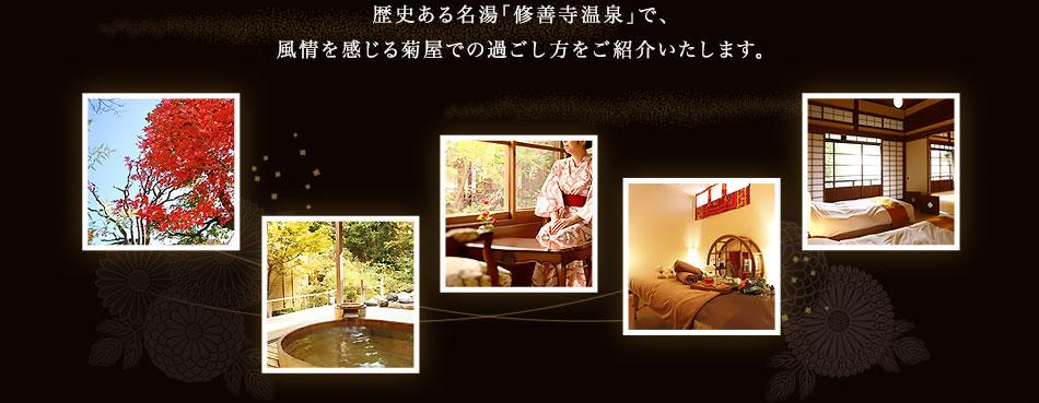 歴史ある名湯「修善寺温泉」で、風情を感じる菊屋での過ごし方をご紹介いたします。