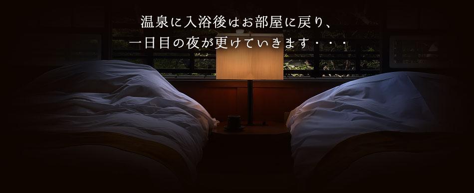 温泉に入浴後はお部屋に戻り、一日目の夜が更けていきます・・・