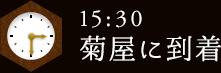 15:30 菊屋に到着