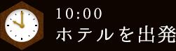 10:00 ホテルを出発