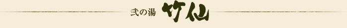 弐の湯 竹仙