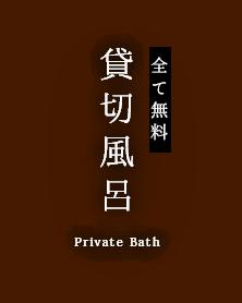 全て無料  貸切風呂 Private Bath
