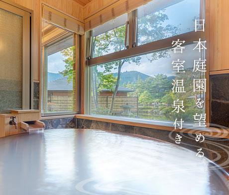 日本庭園を望める客室温泉付き
