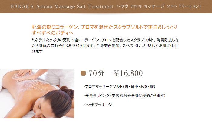 BARAKA Aroma Massage Salt Treatment バラカ アロマ マッサージソルトトリートメント