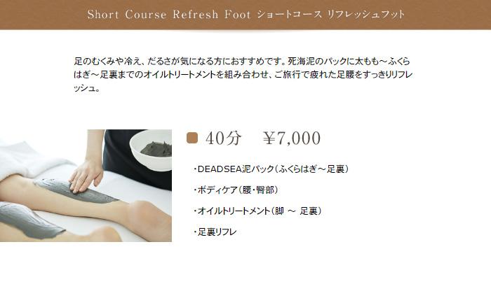 Short Course DEADSEA Reflexology ショートコース デッドシーリフレ