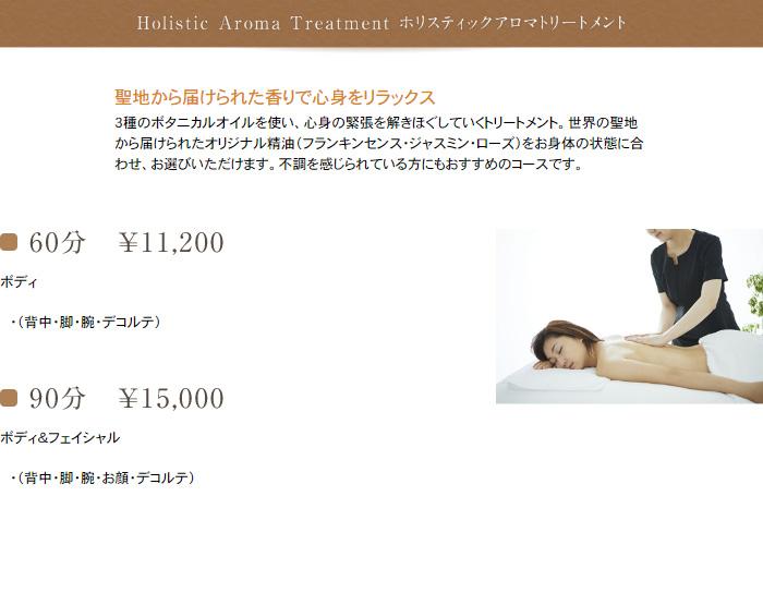 Holistic Aroma Treatment ホリスティックアロマトリートメント