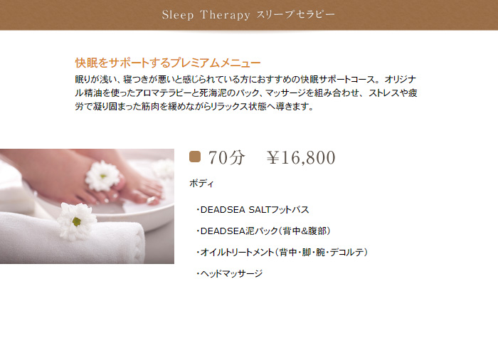 Sleep Therapy スリープセラピー