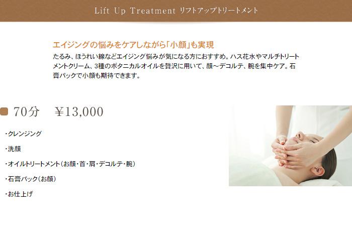 Lift Up Treatment リフトアップトリートメント