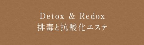 Detox & Redox 排毒と抗酸化エステ