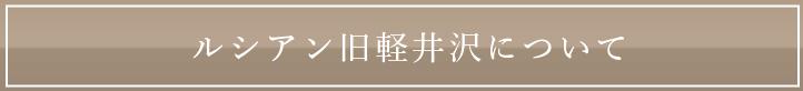 ルシアン旧軽井沢について