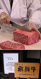 当館は飛騨牛銘柄推進協議会の「飛騨牛料理指定店」です