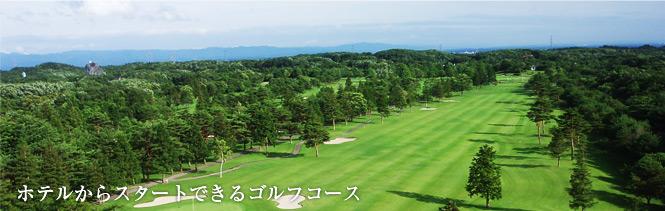 ホテルからスタートできるゴルフコース