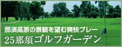 25那須ゴルフガーデン
