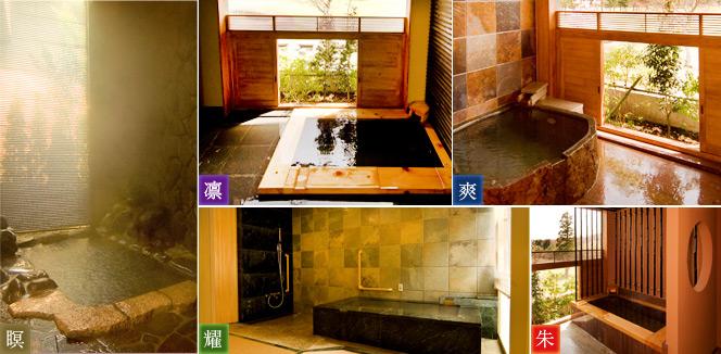 五つの貸切風呂