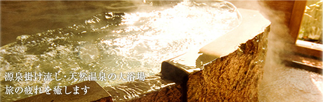 源泉掛け流し・天然温泉の大浴場旅の疲れを癒します