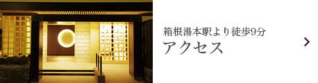 箱根湯本駅より徒歩9分 アクセス
