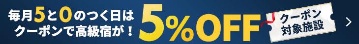 毎月5と0のつく日はクーポンで高級宿が!5%OFF