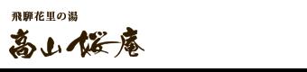 岐阜県 高山 飛騨花里の湯 高山桜庵