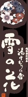越後湯沢温泉 湯けむりの宿 雪の花
